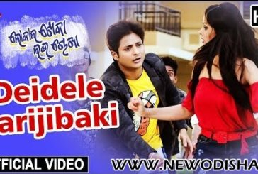 Dei Dele Sarijibaki Full HD Video Song from New Odia Movie Local Toka Love Chokha