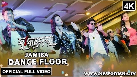 Jamiba Dance Floor New Odia Full HD Video Song from Odia Movie Blackmail