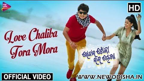 Love Chaliba Tora Mora Full HD Video Song from New Odia Movie Local Toka Love Chokha