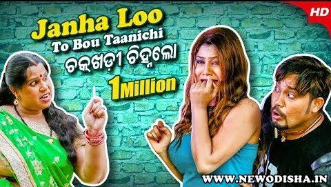 Janha Lo To Bou Tanichi Chakhadi Chinha New Odia Full HD Video Song
