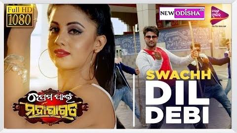 Swachha Bharata Bhali Tate Swachha Dil Debi New Odia Full HD Video Song from Odia Movie Prema Pain Mahabharata