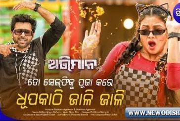 To Selfie Ku Puja Kare Dhupa Kathi Jali Jali New Odia Full HD Video Song of Movie Abhiman