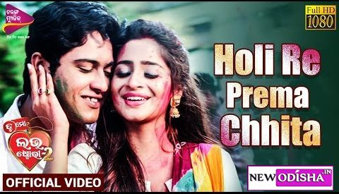 Holi re Prema Chhita New Odia HD Video Song from Odia Movie Tu Mo Love Story 2