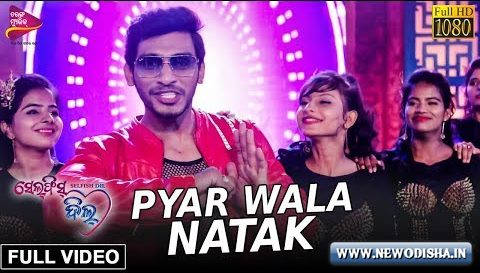 Pyar Wala Natak New Odia Full HD Video Song from Odia Movie Selfish Dil 2019
