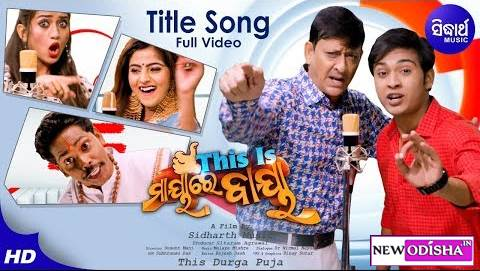 This is Maya re Baya Odia Movie Title Track Full HD Video Song