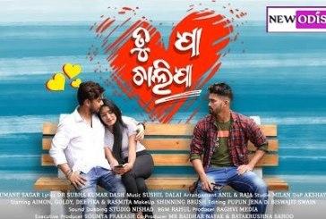Tu Jaa Chali Jaa New Odia Album Full 1080p Hd Video Song