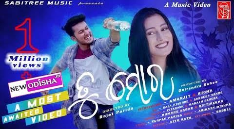 Dekha Hela Jebe Tharu New Odia Album Full 1080p HD Video Song of Amarjit and Richa
