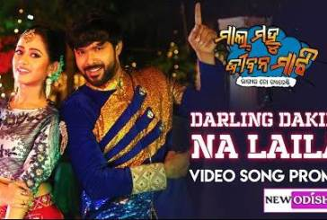 Darling Dakibi Na Laila New Odia HD Video Song from Odia Movie Mal Mahu Jiban Mati