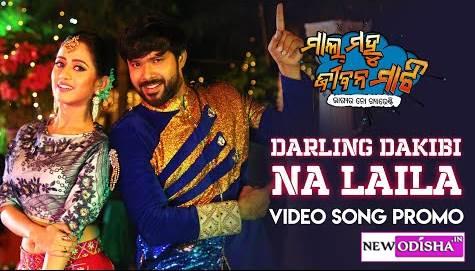 Darling Dakibi Na Laila New Odia HD Video Song from Odia Movie Mal Mahu Jiban Mati