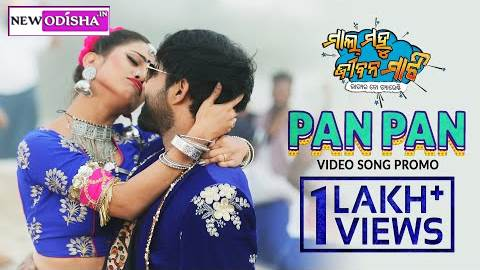 Pan Pan New Odia HD Video Song from Odia Movie Mal Mahu Jiban Mati of Sabyasachi and Elina