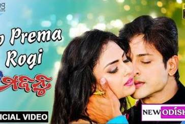 To Prema Rogi New Odia Full HD Video Song from Odia Movie Mr Majnu