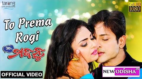 To Prema Rogi New Odia Full HD Video Song from Odia Movie Mr Majnu