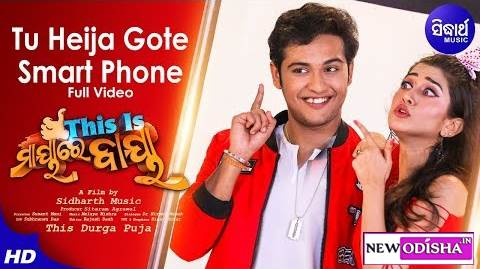 Tu Heija Gote Smart Phone New Odia Full HD Video Song from Odia Movie This is Maya re Baya