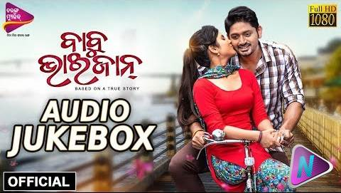 Babu Bhaijaan New Odia Movie all Youtube mp3 Songs Audio Jukebox