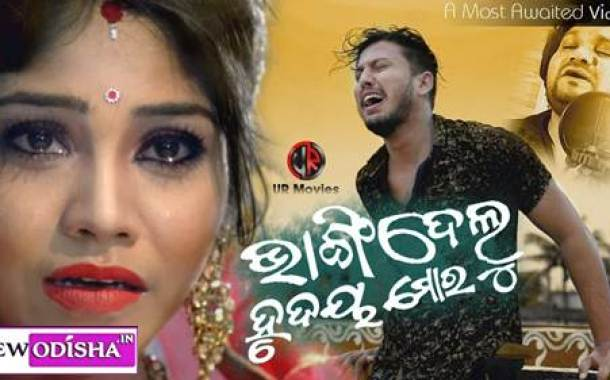 Bhangidelu Hrudaya Mora New Odia Album Full HD Video Song