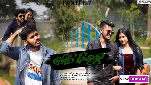 Emiti Birah Tu Mate Delure Sathi New Odia Sad Album Full 1080p HD Video Song