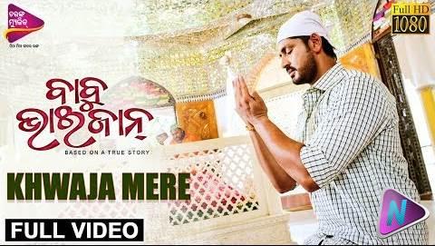 Khwaja Mere Full HD Video Song from Odia Movie Babu Bhaijaan