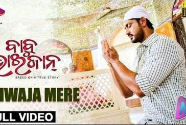 Khwaja Mere Full HD Video Song from Odia Movie Babu Bhaijaan