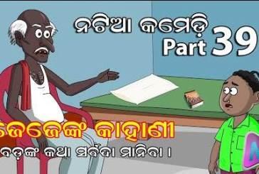 Natia Comedy Part 39 (Jeje nka Gapa) Full Video