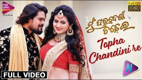 Topha Chandini re New HD Video Song from Odia Movie Mu Paradesi Chadhei