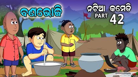 Natia Comedy Part 42 (Bana Bhoji) Full Video