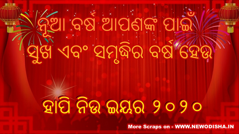 Happy New Year 2020 Odia Scraps, Greetings, SMS and Wallpapers