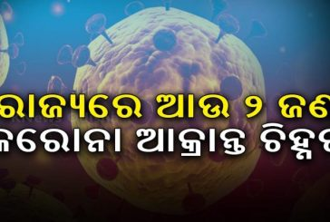 2 More Covid-19 Positive Cases In Bhubaneswar, Tally Reaches 23 In Odisha