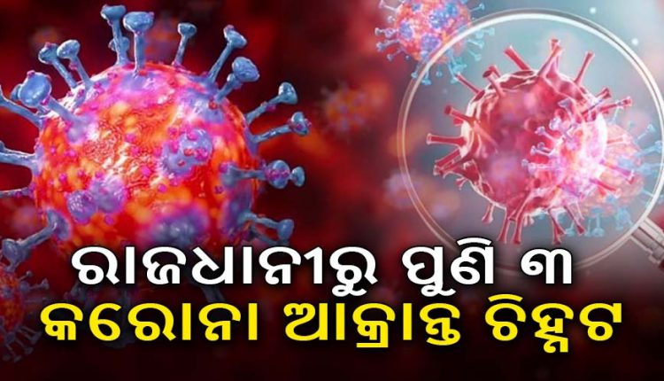 3 Persons of Bhubaneswar test positive for COVID-19 | Total 9 in Odisha