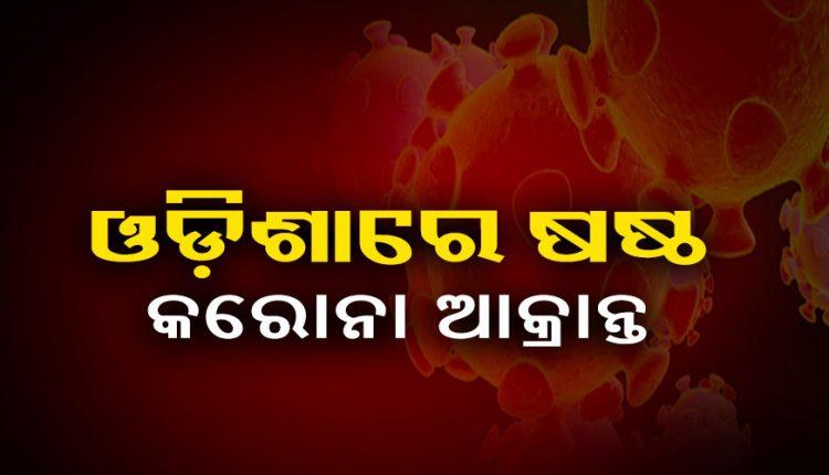 6th Coronavirus Positive Case confirmed In Cuttack, Odisha