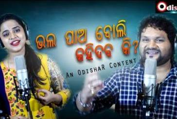 Mate Bhala Pao Boli Kahi Debaki New Odia Album Full Song