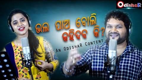 Mate Bhala Pao Boli Kahi Debaki New Odia Album Full Song
