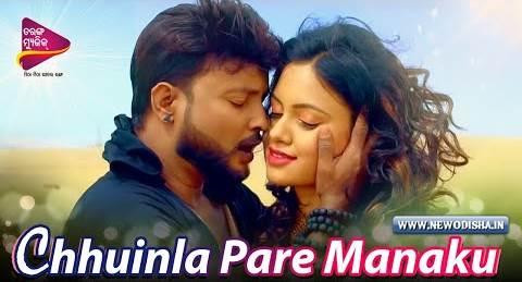 Chhuinla Pare Manaku New Odia Hot Romantic Video Song by Tarang Music