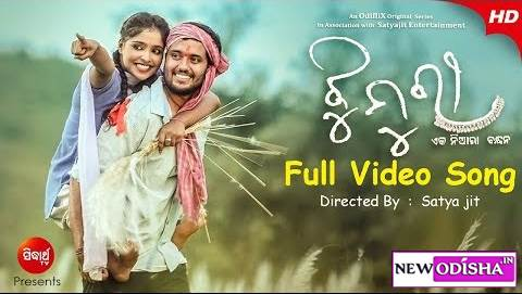 Jhumuri New Odia Album Full HD Video Song by Sourav and Juli