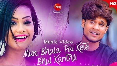 Mun Bhala Pai Kete Bhul Karithili Odia Album Full Video Song
