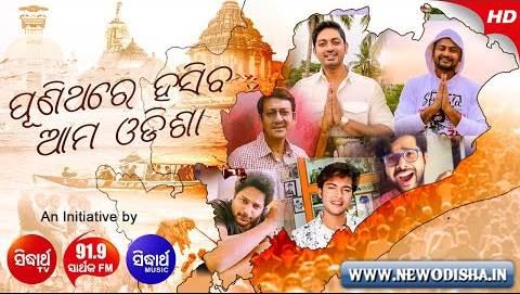 Puni Hasiba Aama Odisha New Odia Full HD Video Song