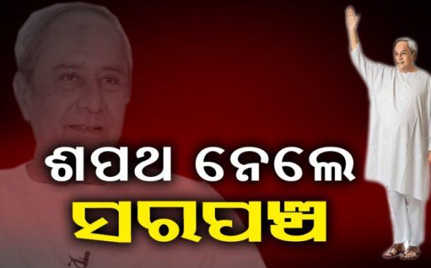 Odisha CM Naveen Patnaik talks to Sarpanchs to check trespass from other states