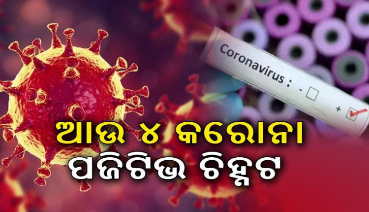 4 more Corona positive cases in Jajpur, Tally Reaches 87 in Odisha