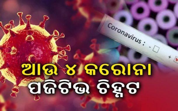 4 more Corona positive cases in Jajpur, Tally Reaches 87 in Odisha