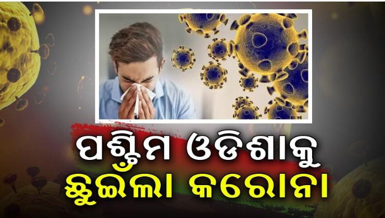 29 yr old Kalahandi youth tested Positive for COVID-19: Odisha H & FW Dept