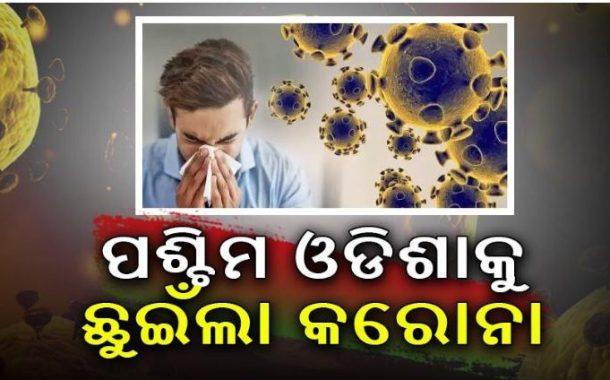 29 yr old Kalahandi youth tested Positive for COVID-19: Odisha H & FW Dept