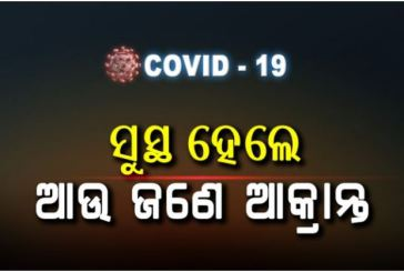 One more COVID positive patient recovers in Odisha