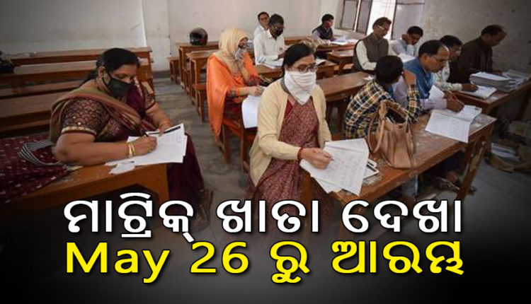 Odisha Matric exam paper evaluation from May 26