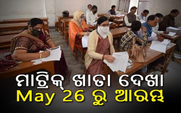 Odisha Matric exam paper evaluation from May 26