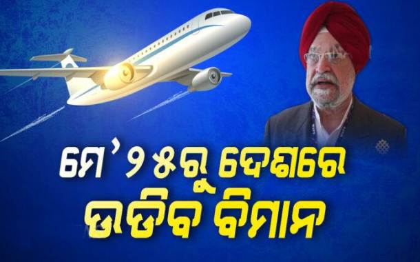 Domestic Flights to Recommence Operations from May 25: Civil Aviation Minister