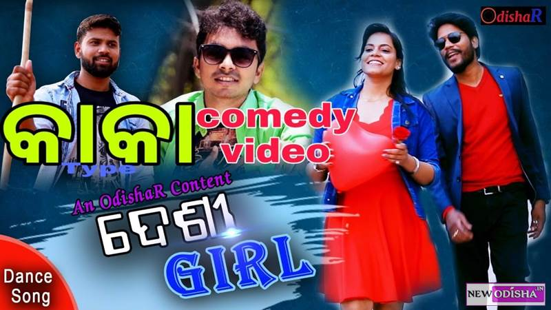 Desi Girl New Odia Album Full HD Video Song Starring Bibek and Jyoti