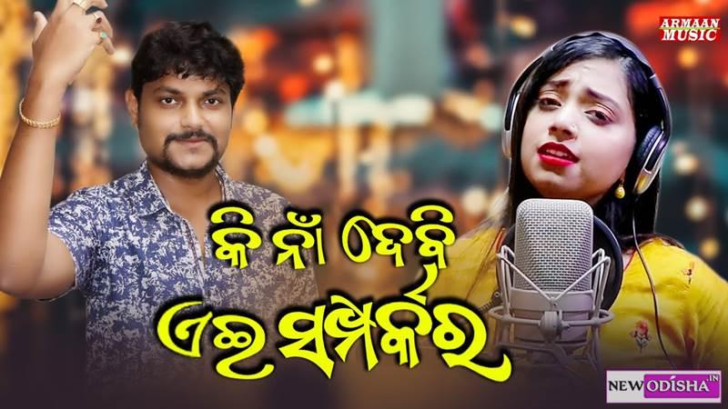 Ki Naa Debi Ai Samparkara Odia Audio Song by Jyotirmayee Nayak