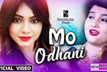 Puni Thare Udigala Mo Odhani Full HD Video Song by Priyanka & Ankit