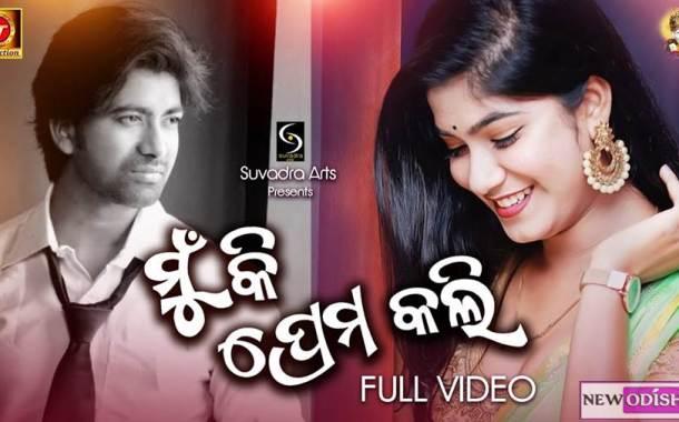 Mu Ki Prema Kali Odia Album Full HD Video Song starring Ankit & Somalin
