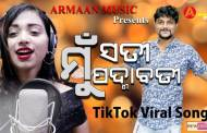 Mu Sati Padmabati New Odia Full Audio Song by Jyotirmayee Nayak