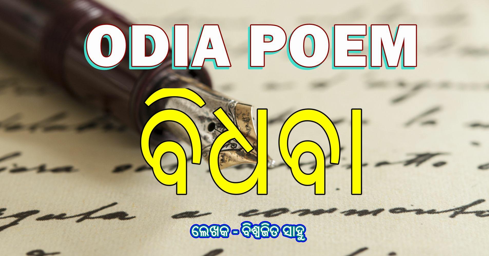 Bidhaba – Odia Poem by Biswajit Sahoo